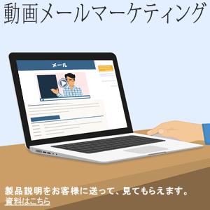 動画メールマーケティング300x300_b